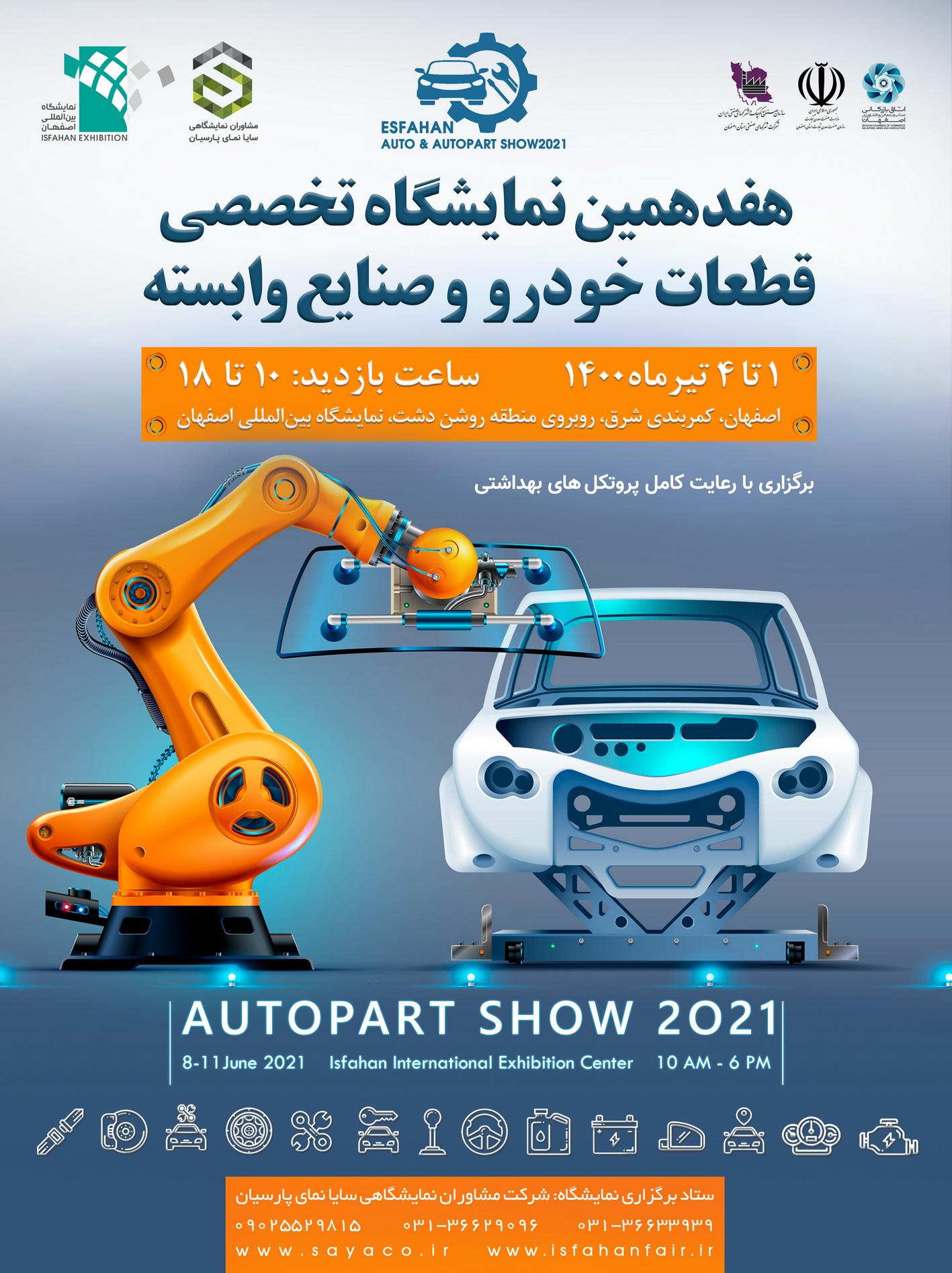 هفدهمین نمایشگاه تخصصی قطعات خودرو و صنایع وابسته اصفهان